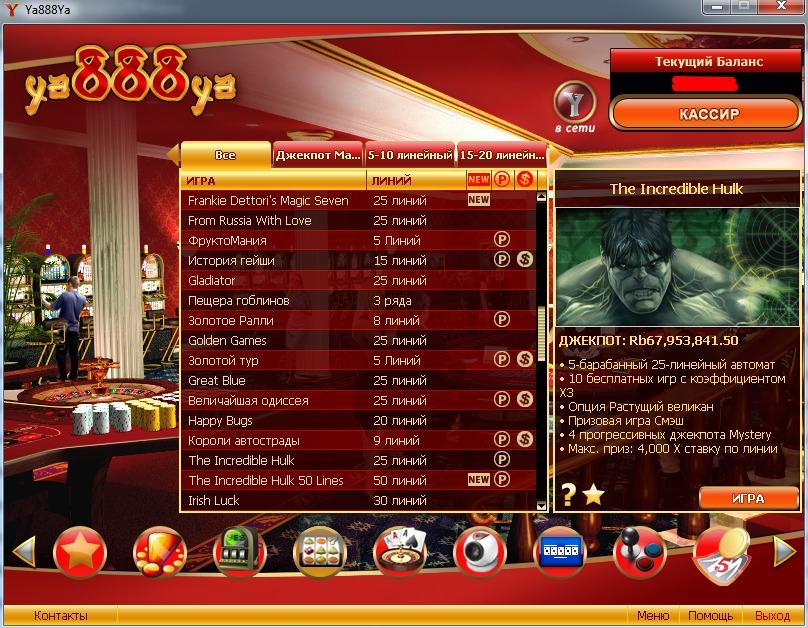 ya888ya онлайн казино