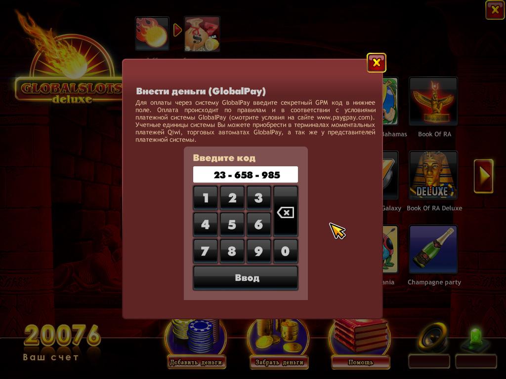 игровая система global slots
