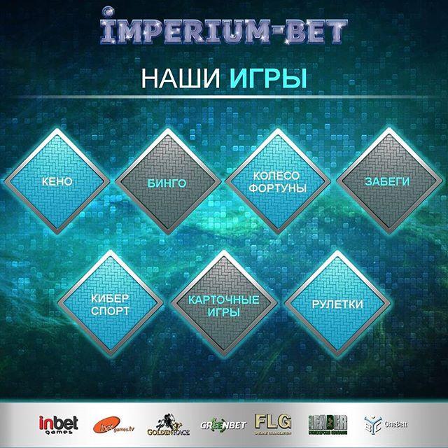 игры империум бет