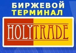 Holytrade биржевая система