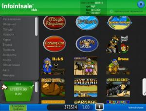 Игровая система IIS