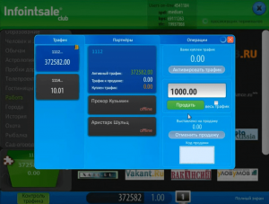 Платформы Infointsale