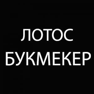 Лотос букмекер