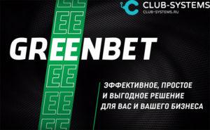 БК GreenBet для Вашего бизнеса