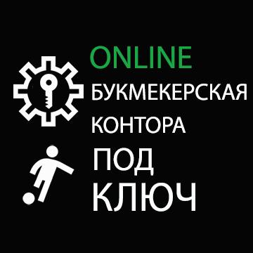 Создание букмекерской конторы онлайн