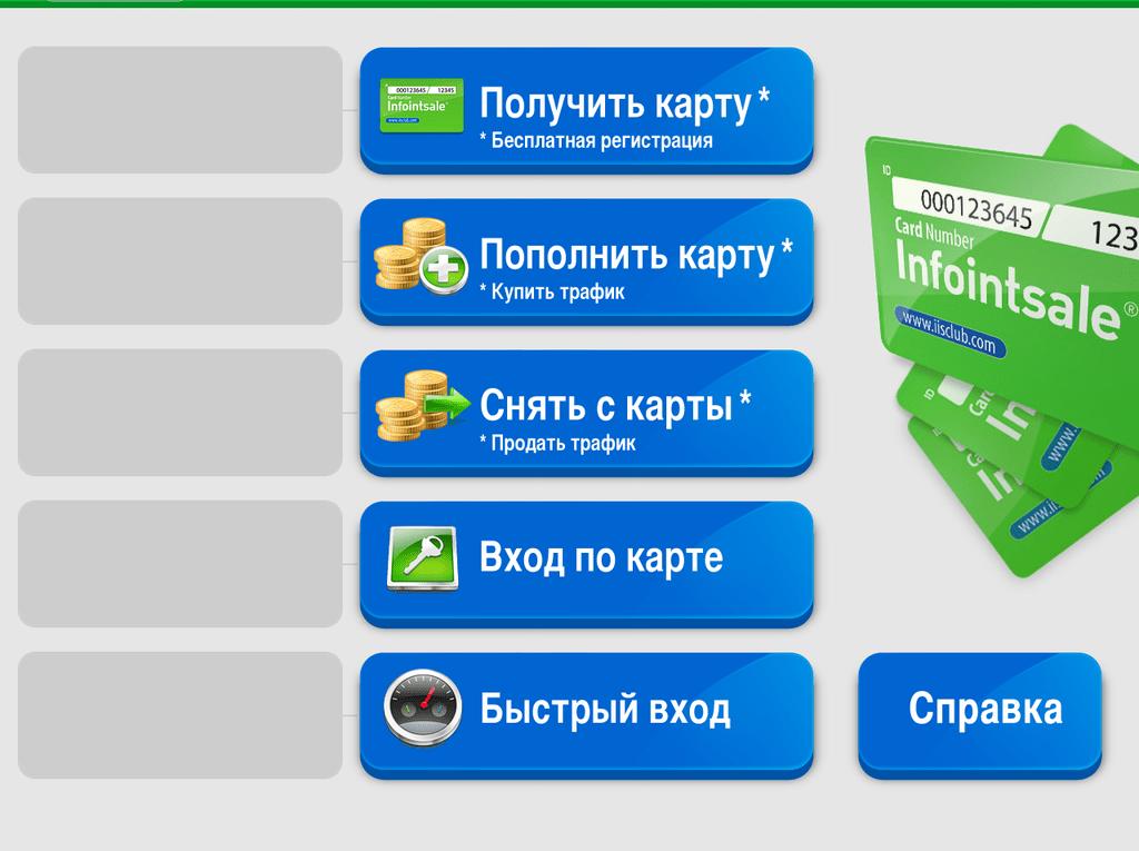 Информационная платформа Infointsale