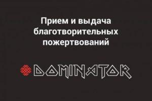 Доминатор от Благотворительный фонд «Грамотность