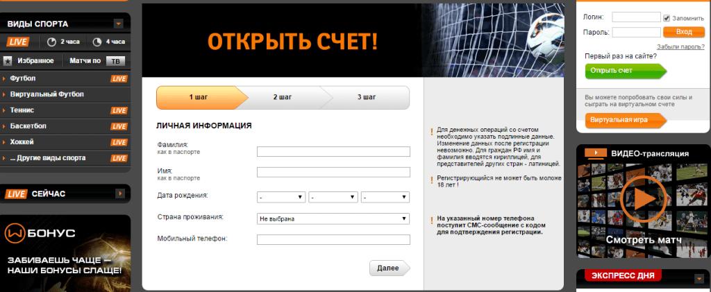 Регистрация в БК Winline
