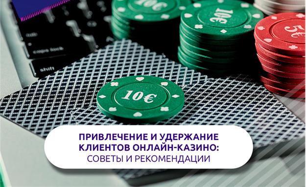 Привлечение клиентов в онлайн-казино
