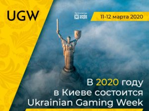 Ukrainian Gaming Week Киев