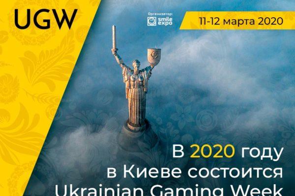 Ukrainian Gaming Week Киев